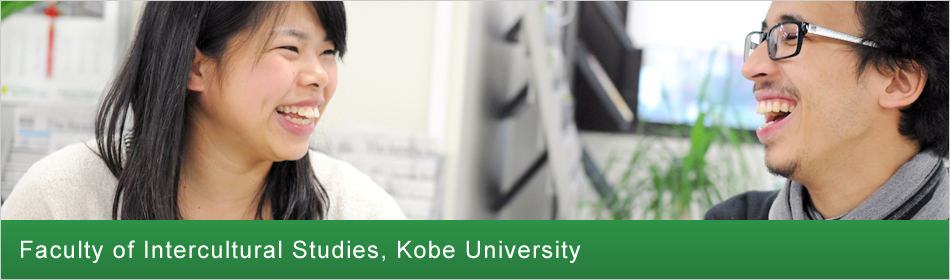 Faculty of Intercultural Studies, Kobe University
